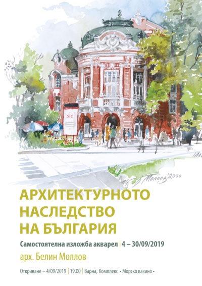 """Плакат за изложба """"Архитектурното наследство на България"""""""